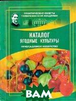 Каталог ягодные культуры  Исачкин А. В., Воробьев Б. Н., Аладина О. Н.  купить