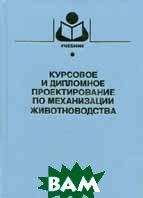 Курсовое и дипломное проектирование по механизации животноводства  Мурусидзе Д.Н. купить