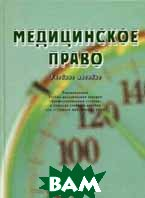 Медицинское право. Учебник  Беседкина Н.И., Дмитриев Ю.А., Иваева Э.А. купить