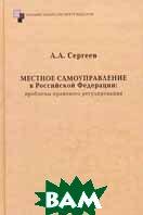 Местное самоуправление в Российской Федерации  Сергеев А.А. купить