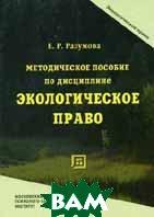 Методическое пособие по дисциплине `Экологическое право`  Разумова Е.Р. купить