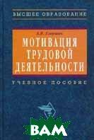 Мотивация трудовой деятельности. 2-е издание  Егоршин А.П. купить