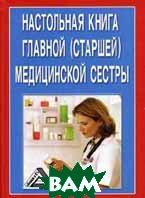 Настольная книга главной (старшей) медицинской сестры  Петровская С.А. купить