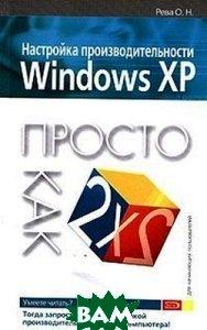 Настройка производительности Windows XP. Серия `Просто как дважды два`  Рева О.Н. купить