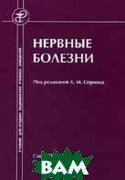 Нервные болезни. 2-е издание  Спринц А.М., Сергеева Г.Н., Гольдблат Ю.В. купить