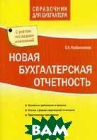 Новая бухгалтерская отчетность  Курбангалеева О.А. купить