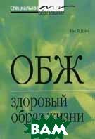 ОБЖ. Здоровый образ жизни. 2-е издание  Яшин В.Н. купить