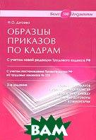 Образцы приказов по кадрам. Более 300 документов. 3-е изд., перераб  Ф. О. Дзгоева  купить