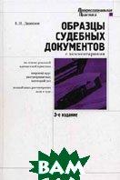 Образцы судебных документов с комментариями. 4-е издание  Данилов Е.П. купить