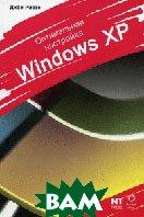 Оптимальная настройка Windows XP  Риззо Д. купить