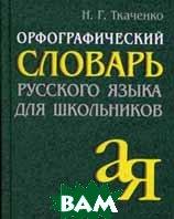 Орфографический словарь русского языка для школьников. 5-е издание  Ткаченко Н.Г. купить