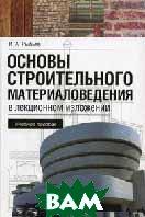 Основы строительного материаловедения в лекционном изложении  Рыбьев И.А. купить