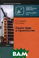 Охрана труда в строительстве. Учебное пособие. 6-е издание  Куликов О.Н., Ролин Е.И. купить