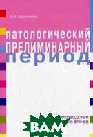 Патологический прелиминарный период. Руководство для врачей  Абрамченко В.В. купить