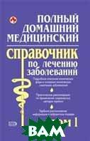 Полный домашний медицинский справочник по лечению заболеваний. Т. 1  Елисеев Ю.Ю. купить