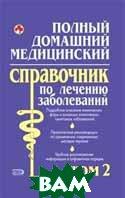 Полный домашний медицинский справочник по лечению заболеваний. Т. 2  Елисеев Ю.Ю. купить