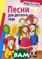 Песни для детского сада. Серия: Внимание: дети!  Антонова С. купить