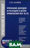 Признание доходов и расходов в целях применения ПБУ 18/02  Матвеев С.Ю. купить