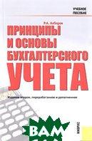 Принципы и основы бухгалтерского учета. 2-е изд., перер  Алборов Р.А., и др. купить