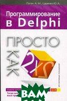 ���������������� � Delphi. ����� `������ ��� ������ ���`  ����� �.�., ������� �.�. ������