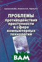 Проблемы противодействия преступности в сфере компьютерных технологий  Салтевский М.В. купить