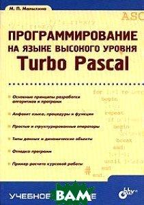 Программирование на языке высокого уровня. Turbo Pascal  Малыхина М.П. купить