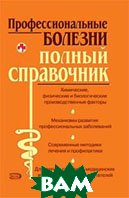 Профессиональные болезни. Полный справочник  Елисеев Ю.Ю. купить