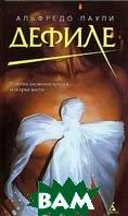 Дефиле / Catwalk.  Серия `X-libris`  Альфредо Паули купить