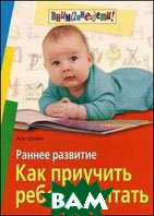 Раннее развитие. Как приучить ребенка читать. Серия `Внимание, дети!`  Штейн А.В.  купить