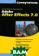 Самоучитель Adobe After Effects 7.0. Серия `Самоучитель` 