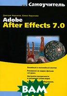 Самоучитель Adobe After Effects 7.0. Серия `Самоучитель`  Дмитрий Кирьянов, Елена Кирьянова купить