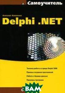 Самоучитель Delphi .NET  Хомоненко А.Д. купить