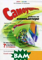 Самоучитель работы на ПК + цветные вкладки. 2-издание. Серия: Просто о сложном  Пономарев В.В., Куприянова А.В. купить