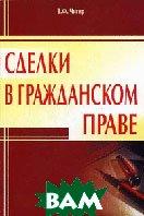 Сделки в гражданском праве  Чигир В.Ф. купить