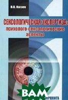 Сексологическая экспертиза: Психолого-сексологические аспекты  Нагаев В.В. купить