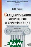 Стандартизация, метрология и сертификация. 7-е издание  Лифиц И.М. купить