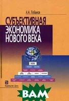 Субъективная экономика нового века: Курс лекций  Лобанов А.А. купить