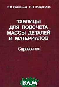 Таблицы для подсчета массы деталей и материалов. 13-е издание  Поливанов П.М., Поливанова Е.П. купить