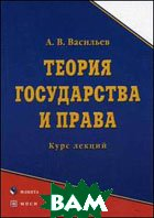 Теория государства и права. Курс лекций  Васильев А.В.  купить