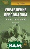 Управление персоналом. 4-е издание  Лукичева Л.И., Анискин Ю.П. купить