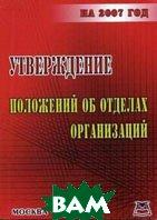 Утверждение положений об отделах организаций на 2007 год  Земцов А.В. купить