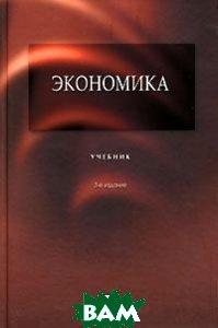 Экономика. 3-е издание  Архипов А.И., Большаков А.К. купить