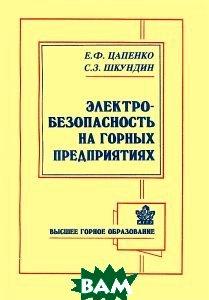 Электробезопасность на горных предприятиях. 2-е издание  Цапенко Е.Ф., Шкундин С.З. купить
