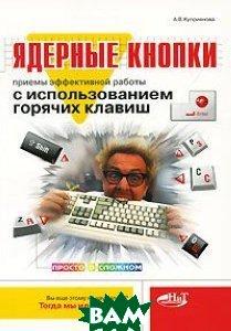 Ядерные кнопки. Приемы эффективной работы с использованием горячих клавиш  Куприянова А.В.  купить
