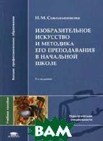 Изобразительное искусство и методика его преподавания в начальной школе. 3-е издание  Сокольникова Н.М. купить