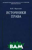 Источники права  Марченко М.Н. купить