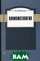 Конфликтология. 2-е издание  Леонов Н.И. купить