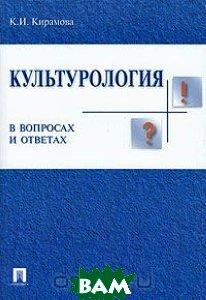 Культурология в вопросах и ответах  Кирамова К.И. купить