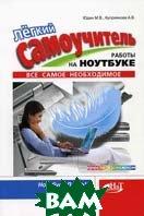 Легкий самоучитель работы на ноутбуке  Юдин М.В., Куприянова А.В. купить
