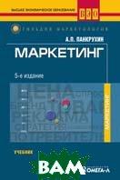 Маркетинг. Учебник. 5-е издание  Панкрухин А.П. купить